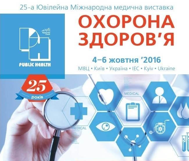 Ювілейна 25-ая Міжнародна медична виставка «Охорона здоров'я»