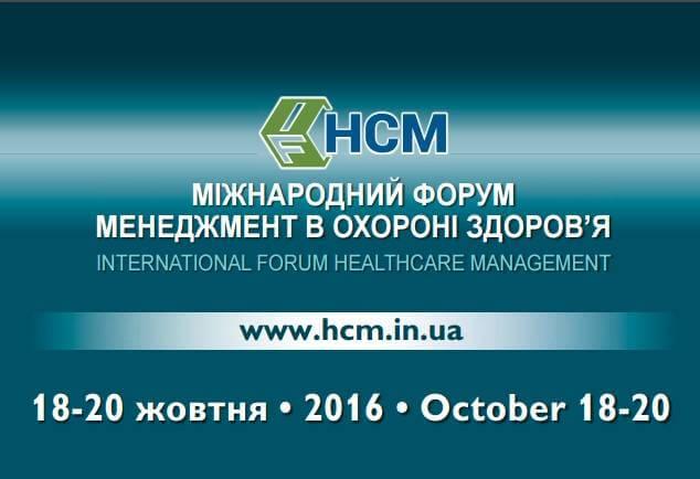 18-20 жовтня 2016 року у ВЦ «КиївЕкспоПлаза» відбувся міжнародний форум «Менеджмент в охороні здоров'я»