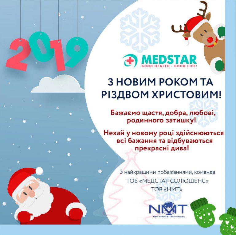 """""""Медстар Солюшенс"""" вітає з прийдешніми новорічними святами!"""