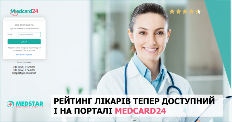 На порталі пацієнта Medcard24 запрацював рейтинг лікарів