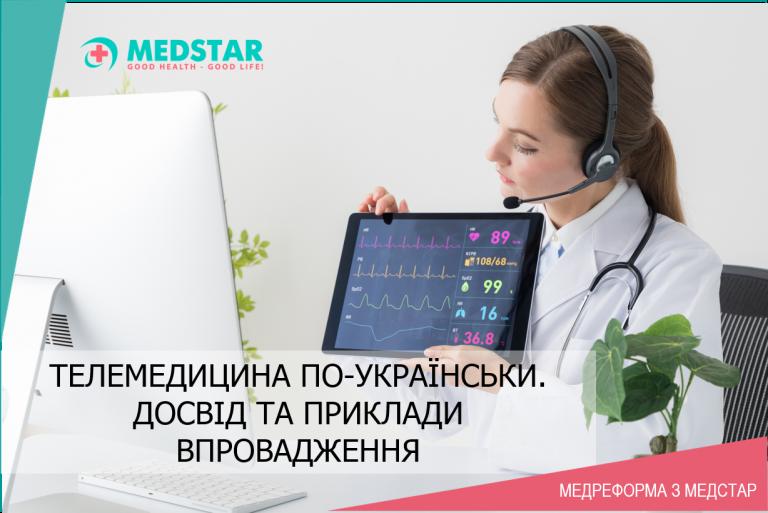 Телемедицина по-українськи. Досвід та приклади впровадження