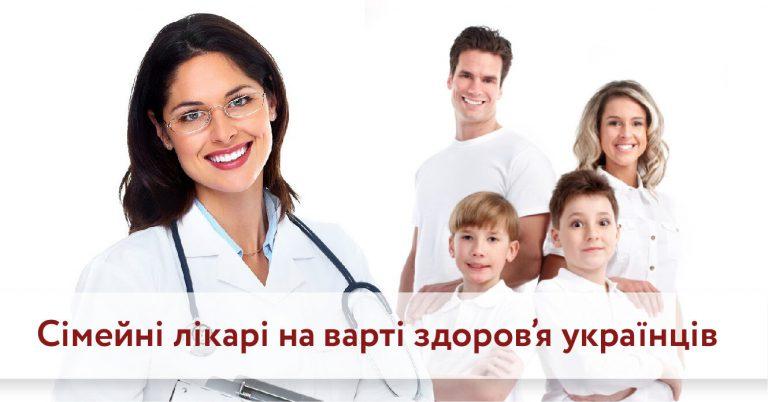 Сімейні лікарі на варті здоров'я українців