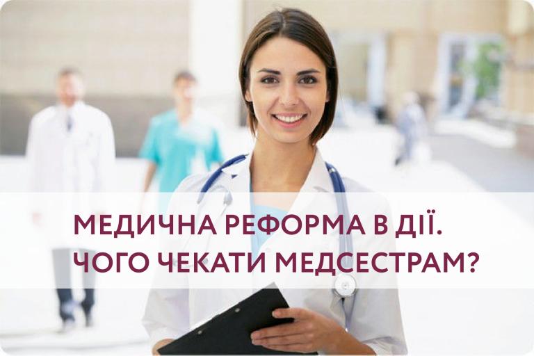 Медична реформа в дії. Чого чекати медсестрам?