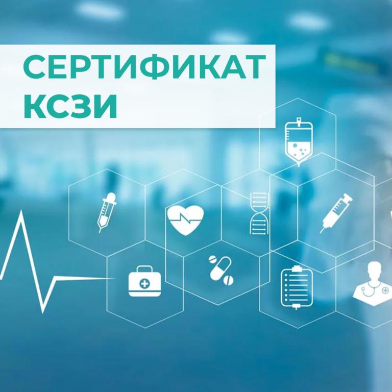 «Медстар Солюшенс» получила государственный сертификат безопасности на КСЗИ