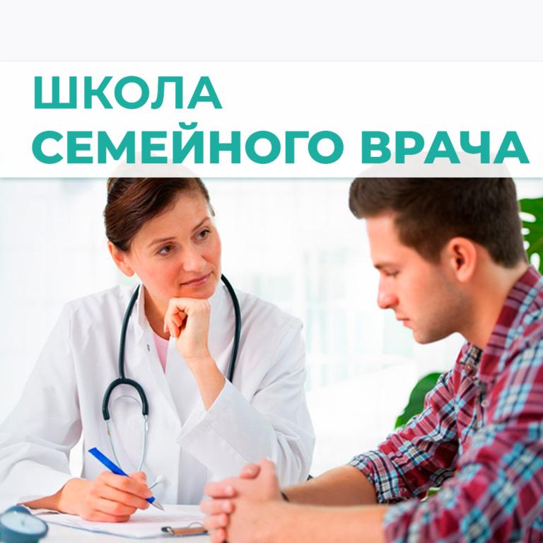 Как семейному врачу открыть собственную практику?