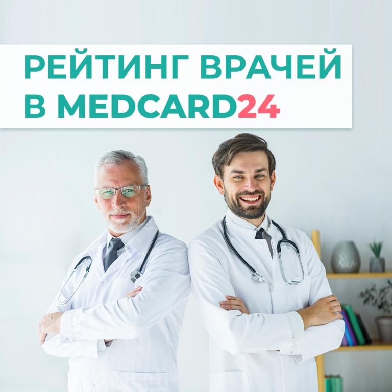 На портале пациента Medcard24 заработал рейтинг врачей