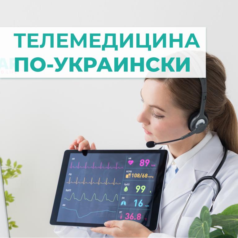 Телемедицина: новое направление в украинских больницах