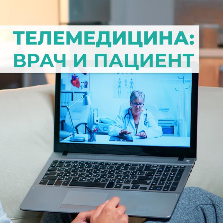 Телемедицина: врач и пациент. Видеоинтервью с Коммерческим директором ООО «Медстар Солюшенс»
