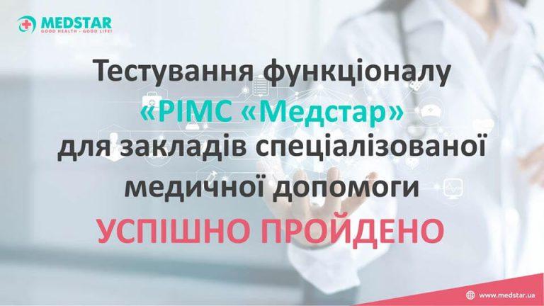 """""""РІМС """"Медстар"""" успішно пройшла тестування функціоналу"""