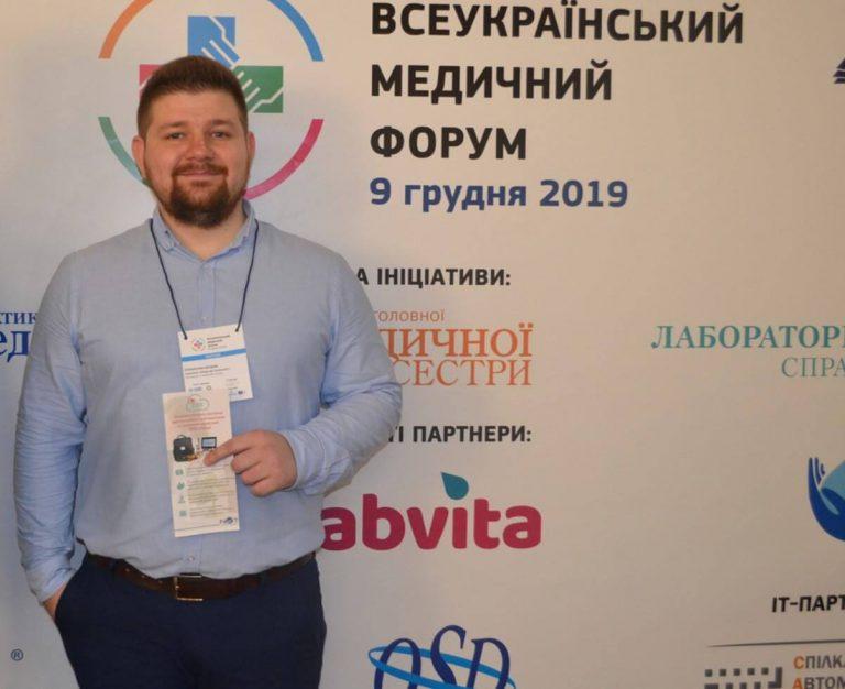 Всеукраїнський медичний форум у Києві
