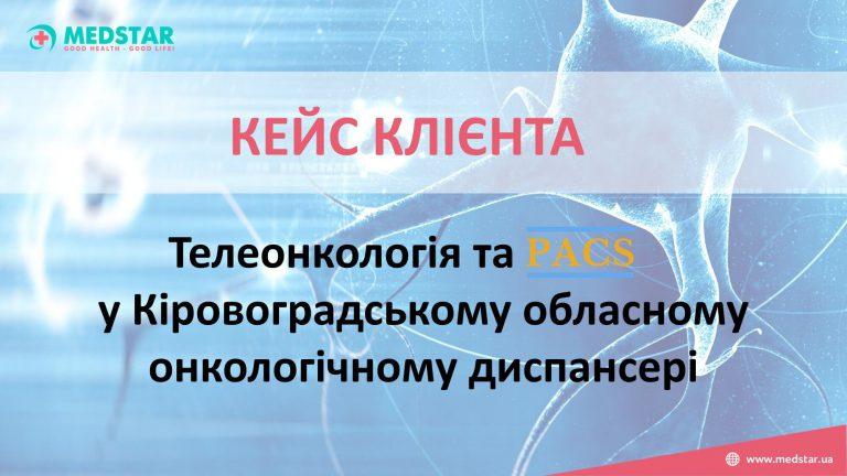 Кейс клієнта: телеонкологія та PACS у Кіровоградському обласному онкологічному диспансері