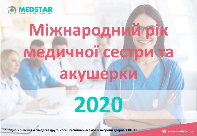 2020 офіційно оголошено Міжнародним роком медичної сестри та акушерки