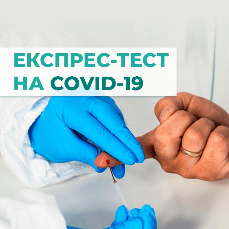 Як проводиться експрес-тест на коронавірус