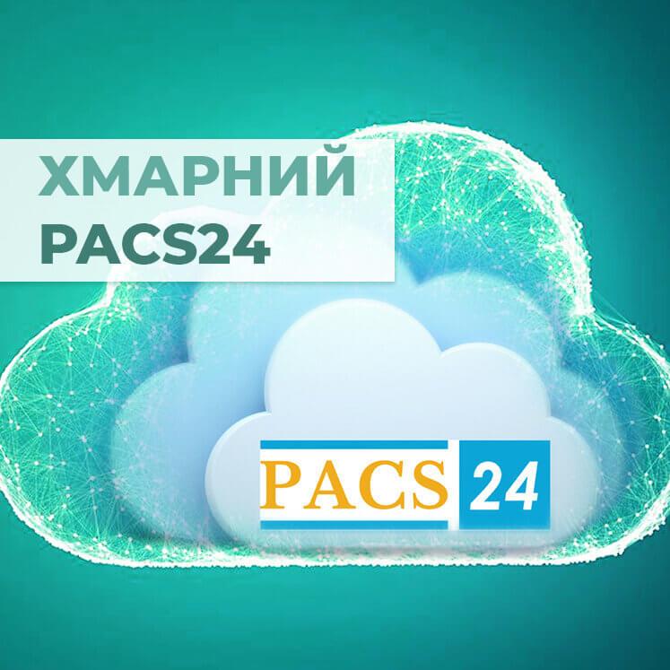 Як працює хмарний архів PACS24
