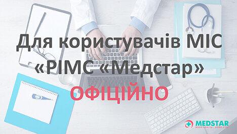 """Оновлення модулю """"Стаціонар"""" РІМС """"Медстар"""""""