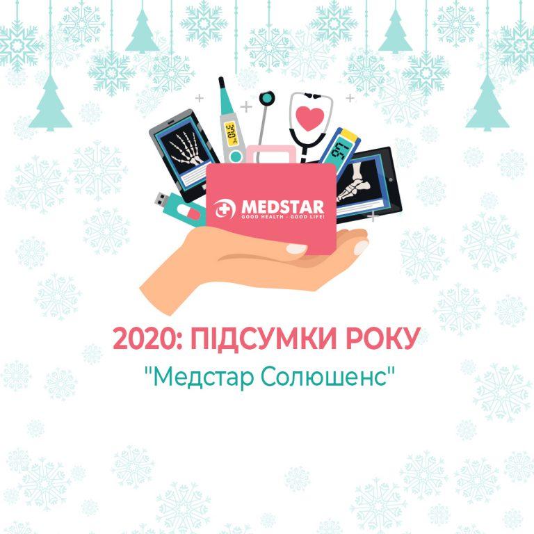Нові проекти, телемедицина і не тільки: підсумки 2020
