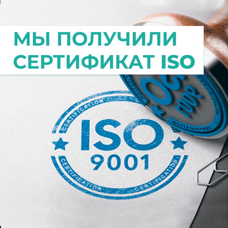 Мы получили сертификат ISO 9001:2015