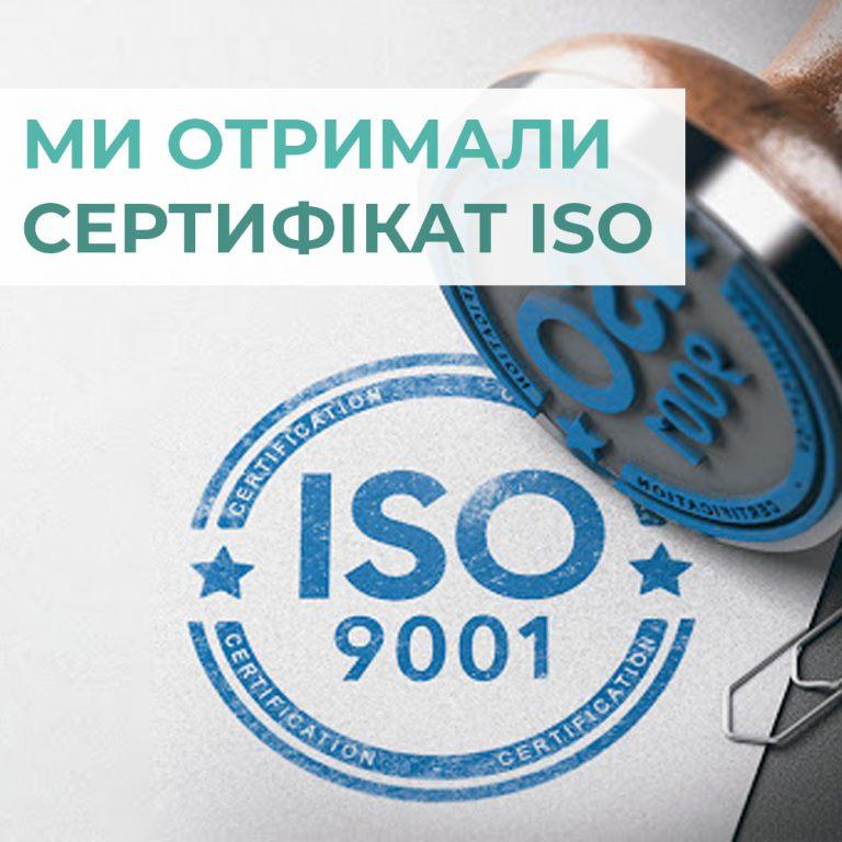Ми отримали сертифікат якості ISO 9001:2015