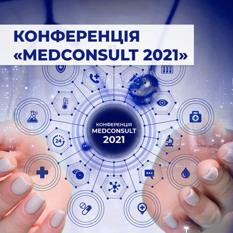Запрошення на конференцію «Medconsult 2021».