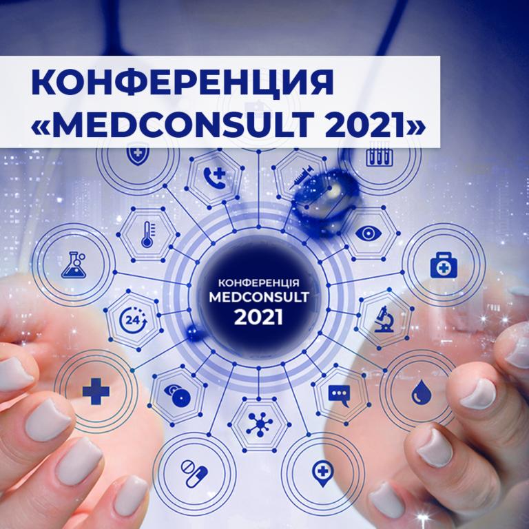 Приглашение на конференцию «Medconsult 2021».